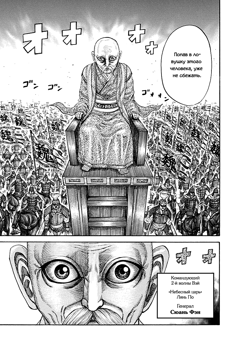 Манга Царство / Kingdom  - Том 20 Глава 207 Страница 14