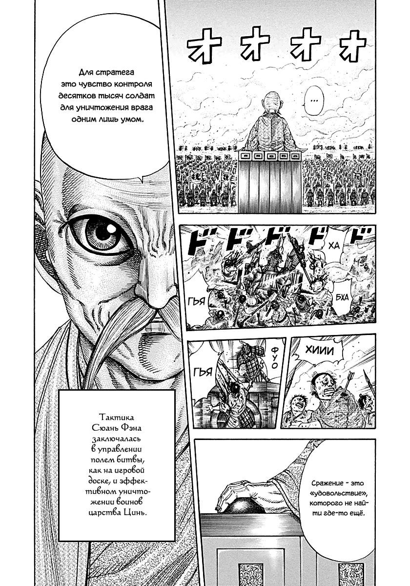 Манга Царство / Kingdom  - Том 20 Глава 208 Страница 2