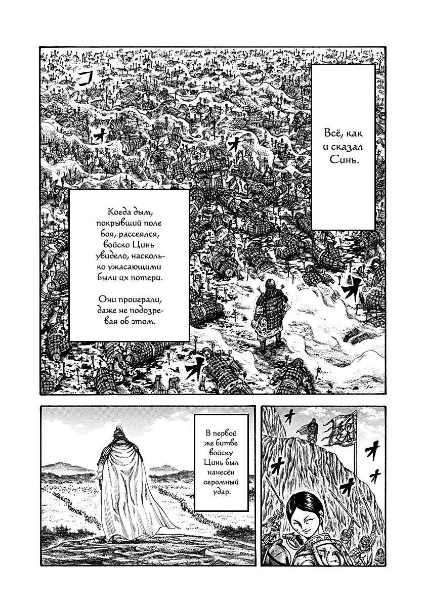 Манга Царство / Kingdom  - Том 20 Глава 210 Страница 17