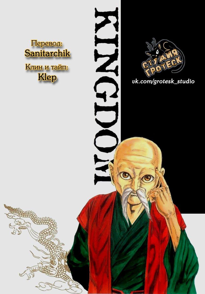 Манга Царство / Kingdom  - Том 20 Глава 210 Страница 18