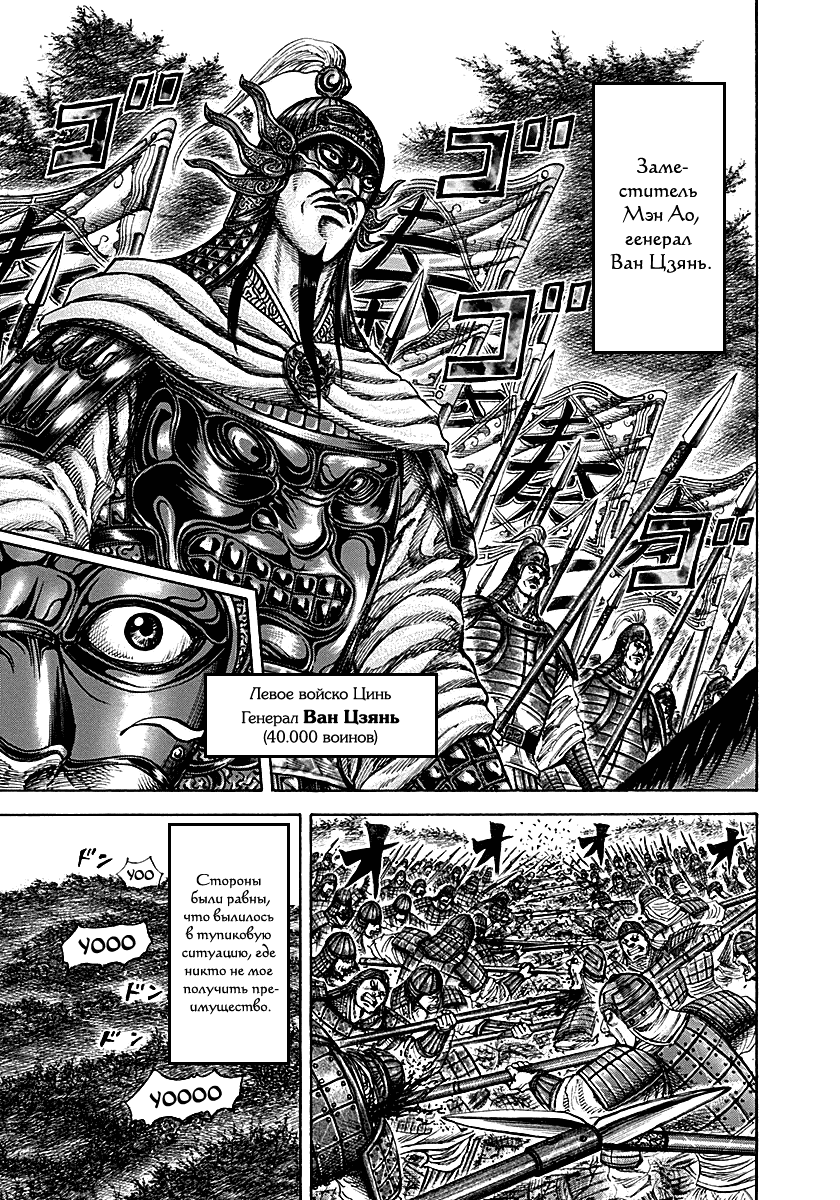 Манга Царство / Kingdom  - Том 20 Глава 211 Страница 7