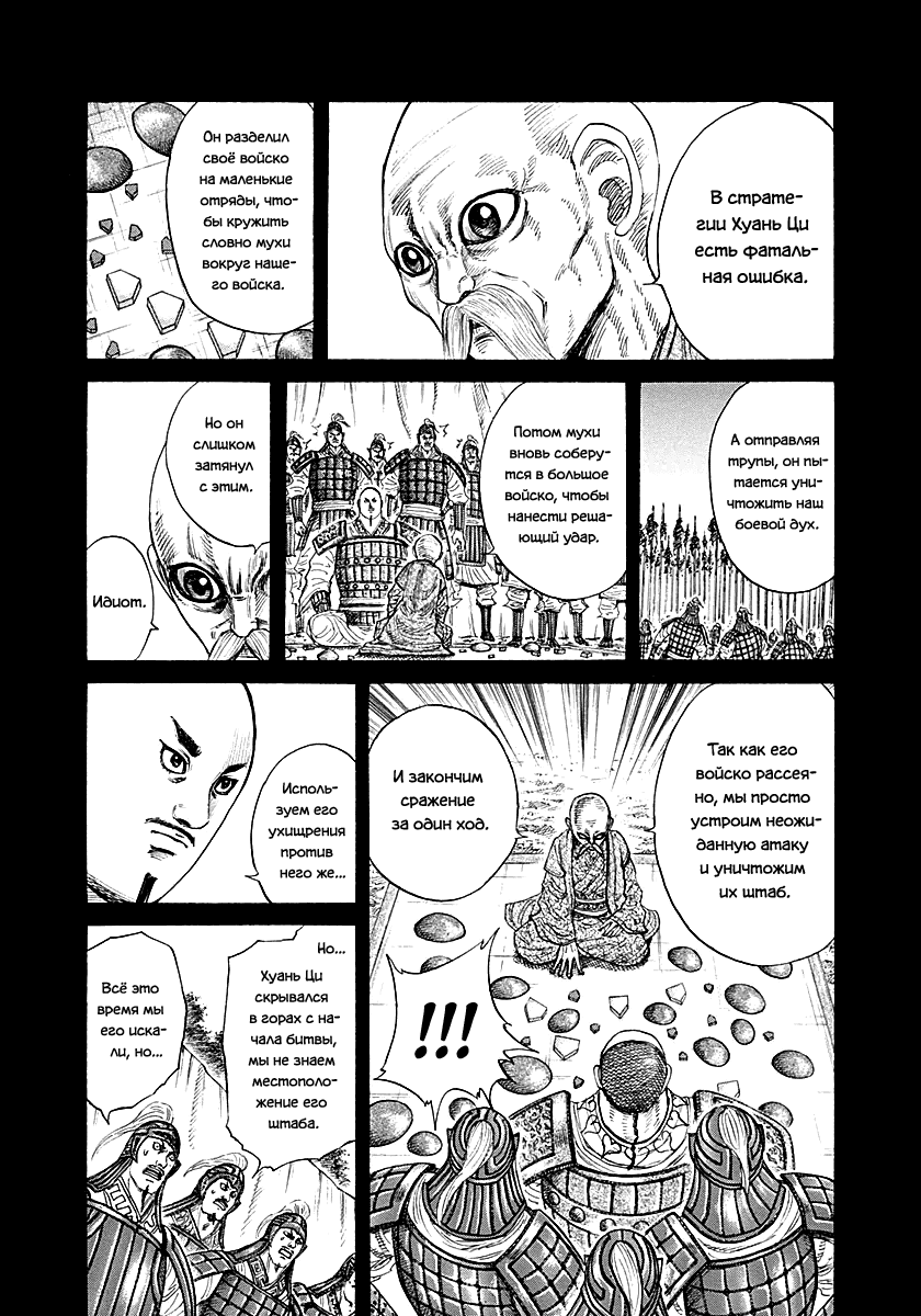 Манга Царство / Kingdom  - Том 20 Глава 212 Страница 12