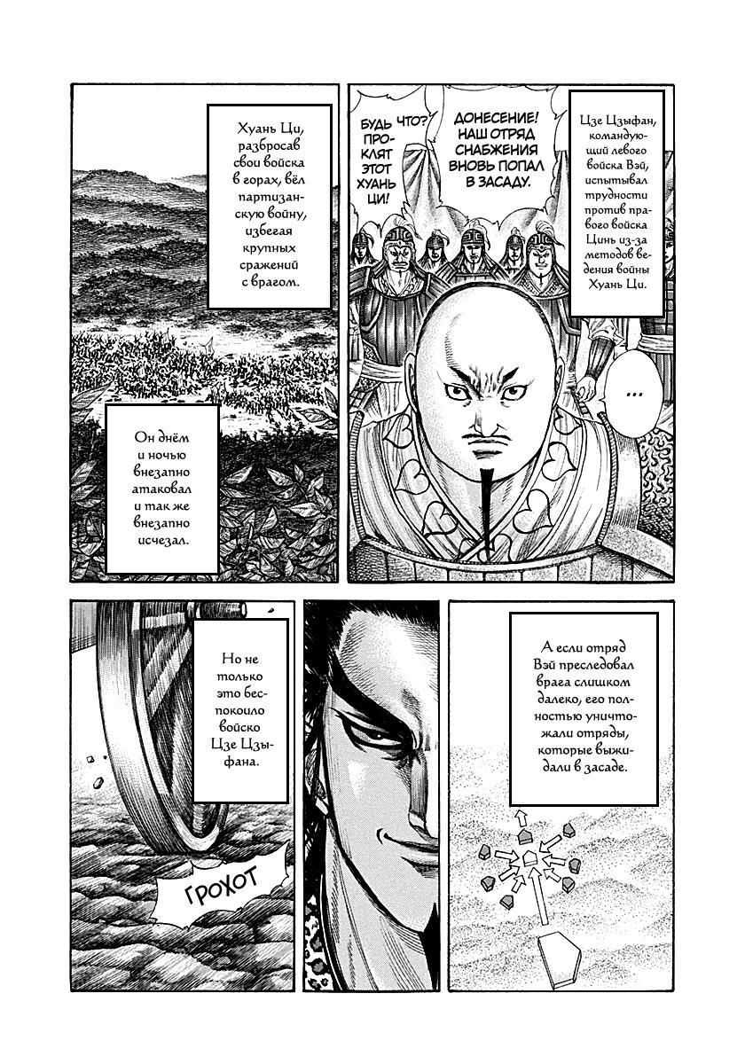 Манга Царство / Kingdom  - Том 20 Глава 212 Страница 3