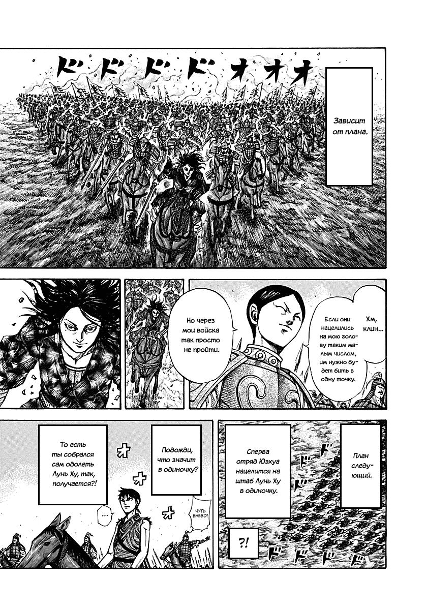 Манга Царство / Kingdom  - Том 20 Глава 214 Страница 17