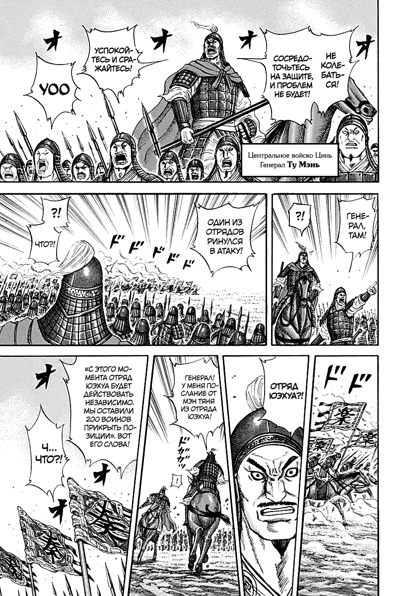 Манга Царство / Kingdom  - Том 20 Глава 214 Страница 7