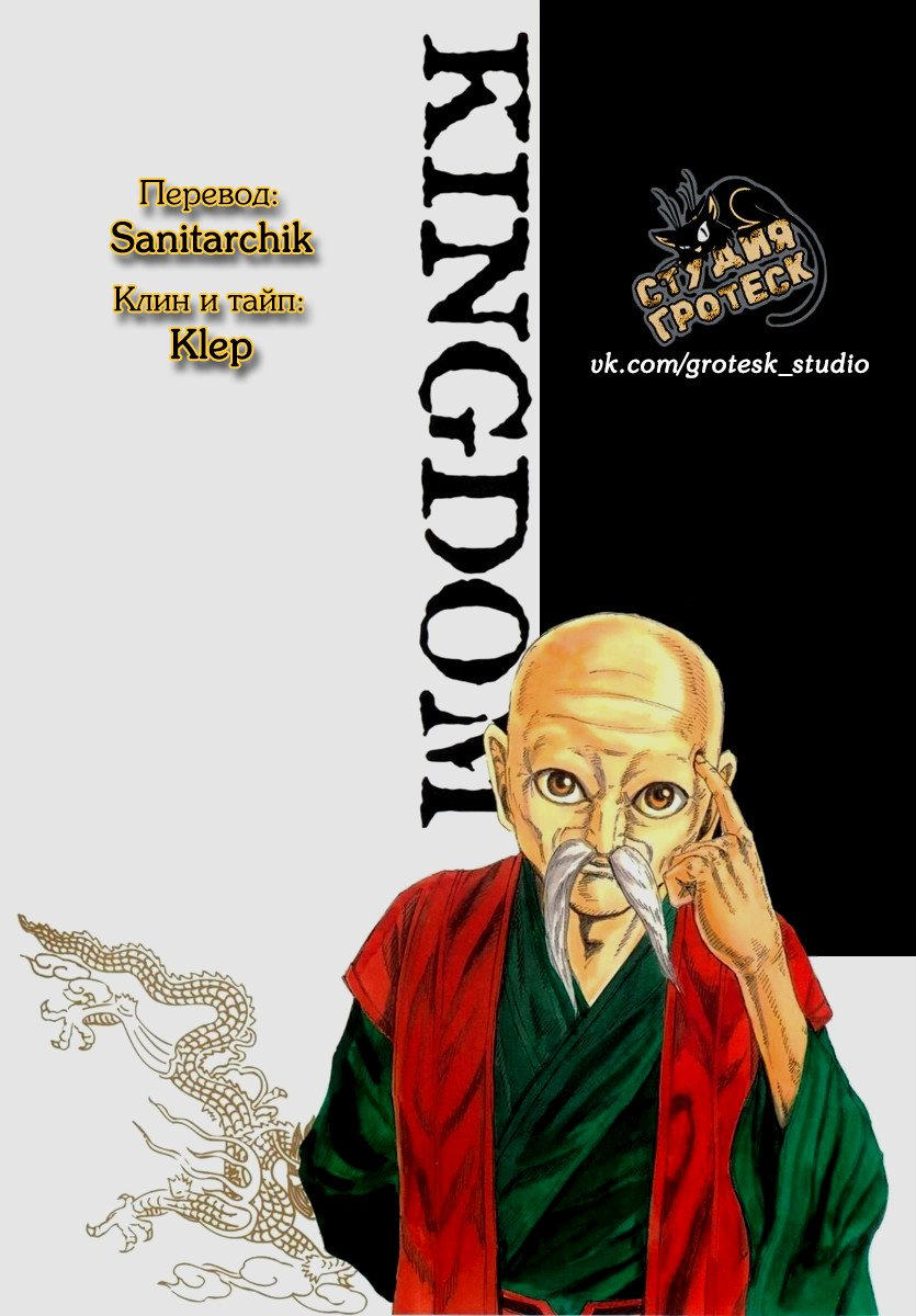 Манга Царство / Kingdom  - Том 20 Глава 216 Страница 19