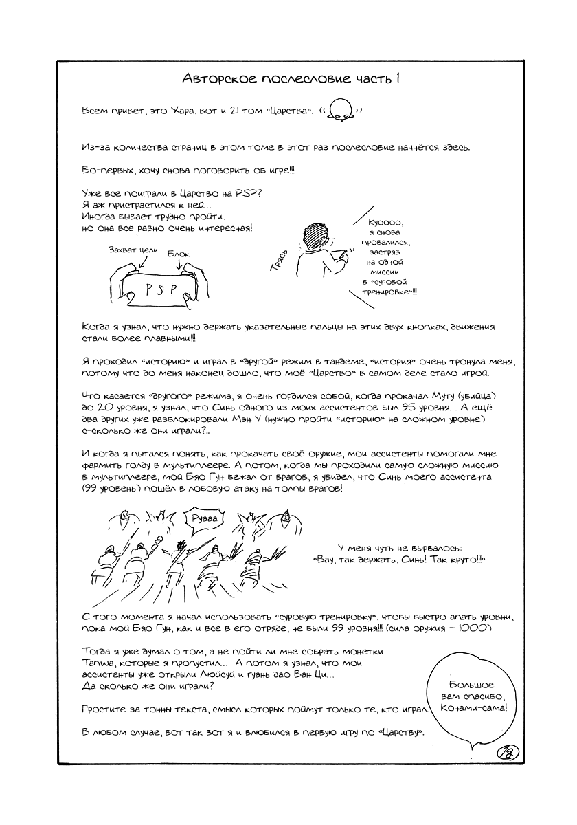Манга Царство / Kingdom  - Том 21 Глава 218 Страница 4