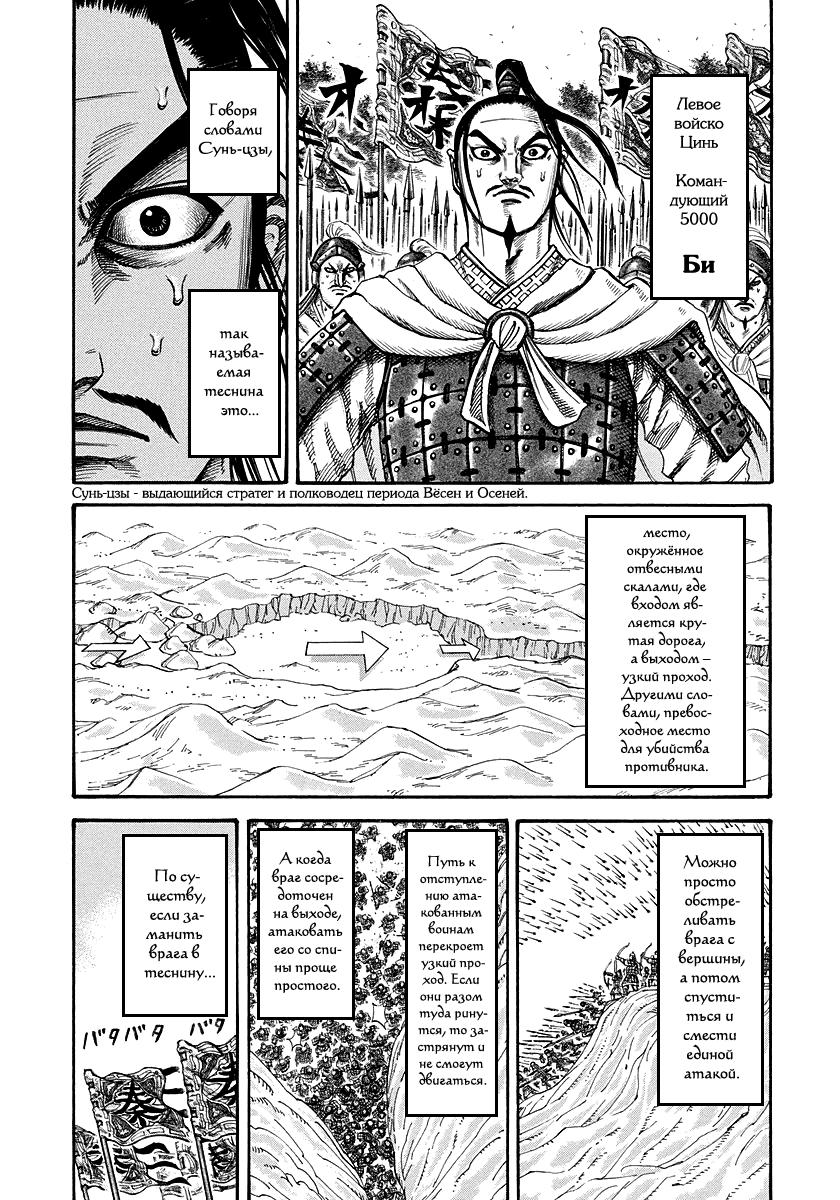 Манга Царство / Kingdom  - Том 21 Глава 220 Страница 4