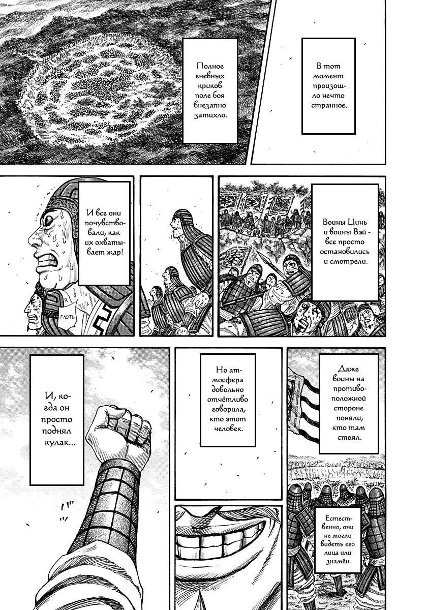 Манга Царство / Kingdom  - Том 21 Глава 221 Страница 16