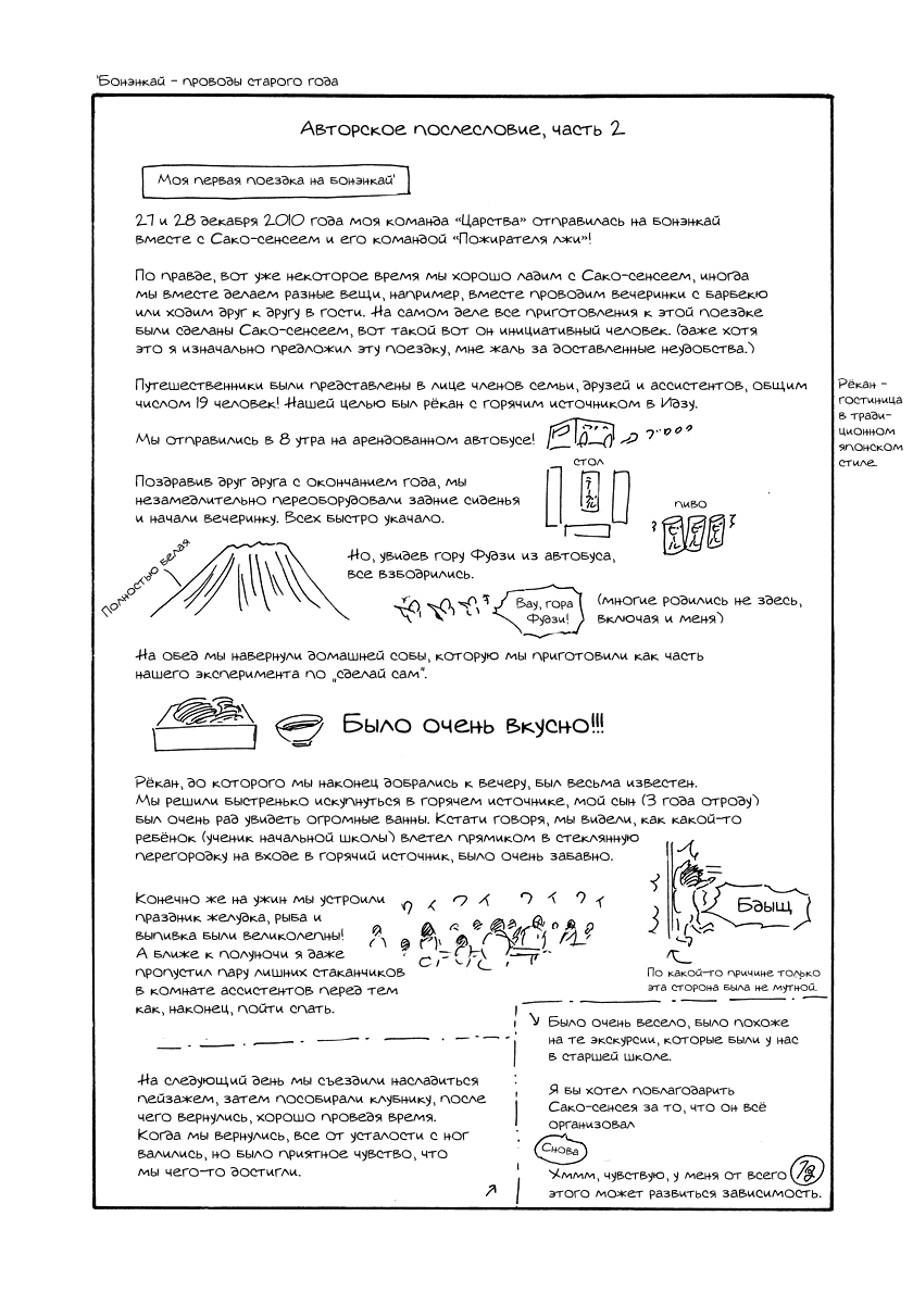 Манга Царство / Kingdom  - Том 21 Глава 221 Страница 2