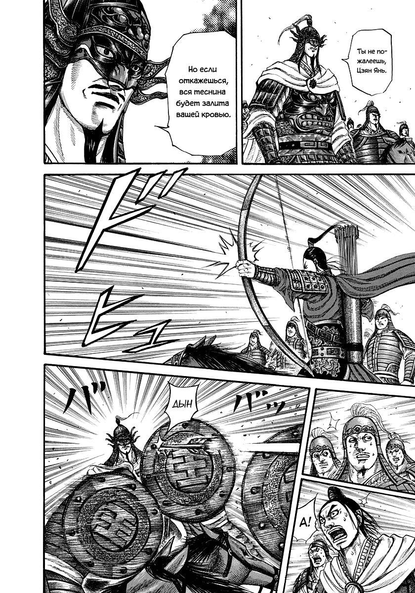 Манга Царство / Kingdom  - Том 21 Глава 221 Страница 8