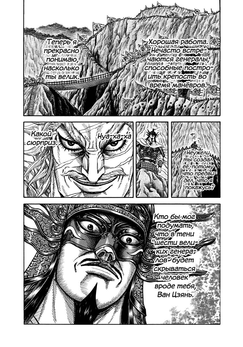 Манга Царство / Kingdom  - Том 21 Глава 222 Страница 17
