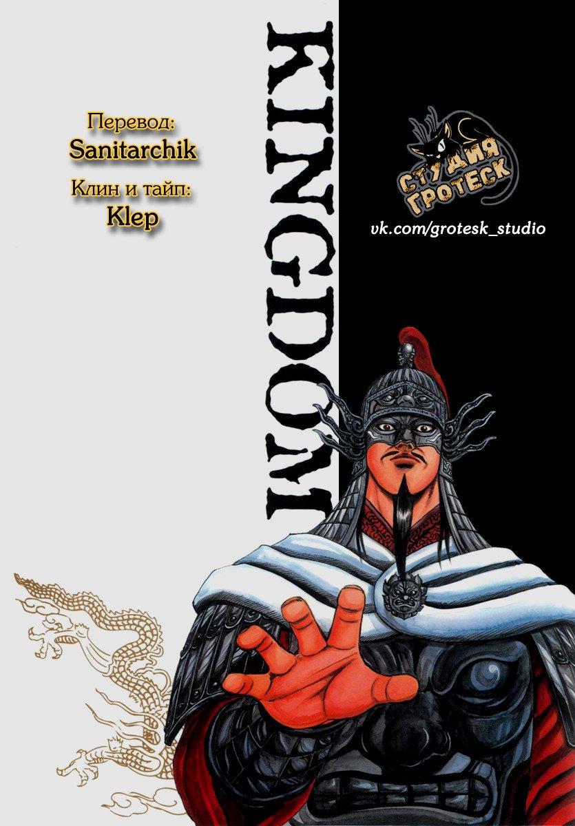 Манга Царство / Kingdom  - Том 21 Глава 222 Страница 18