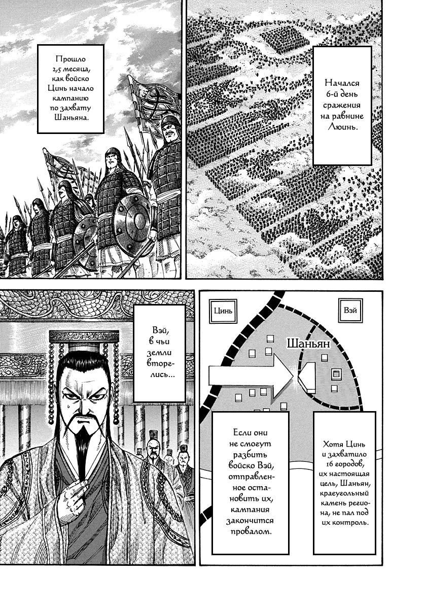 Манга Царство / Kingdom  - Том 21 Глава 224 Страница 10