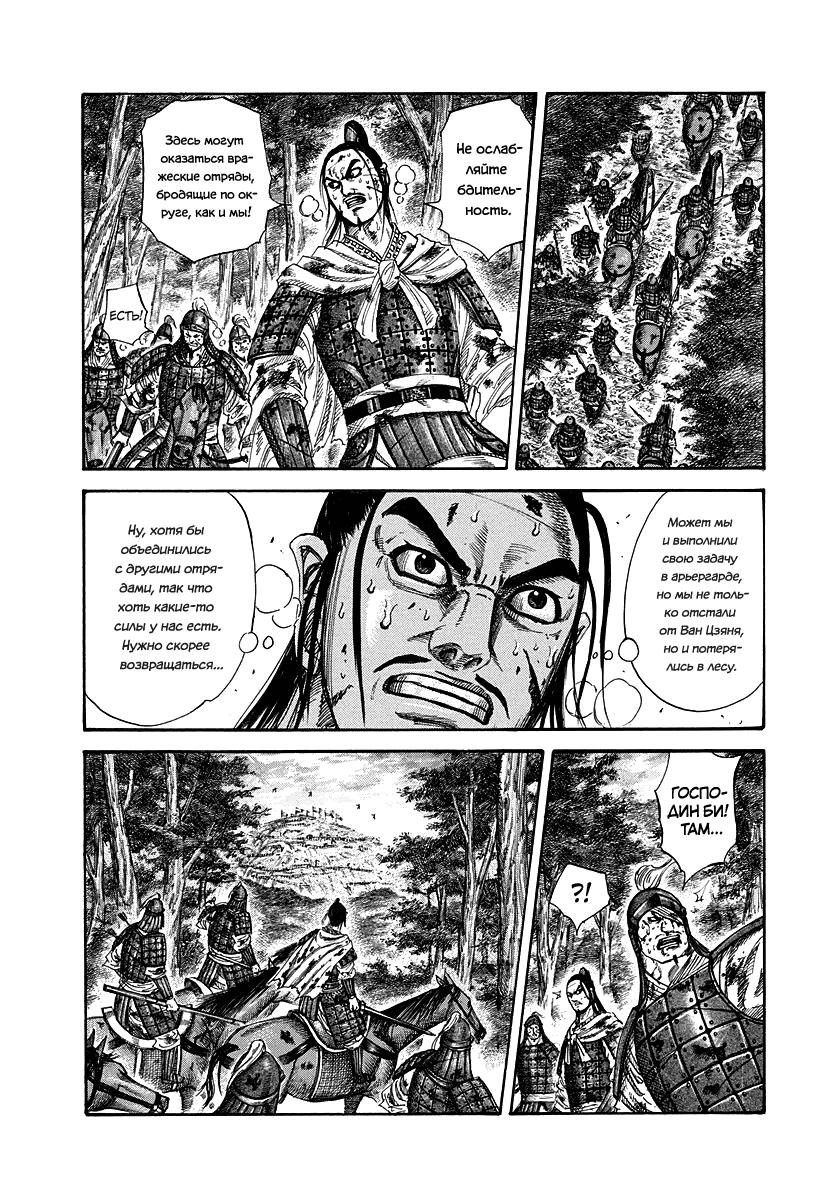 Манга Царство / Kingdom  - Том 21 Глава 227 Страница 10