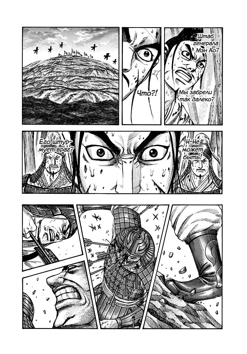 Манга Царство / Kingdom  - Том 21 Глава 227 Страница 11