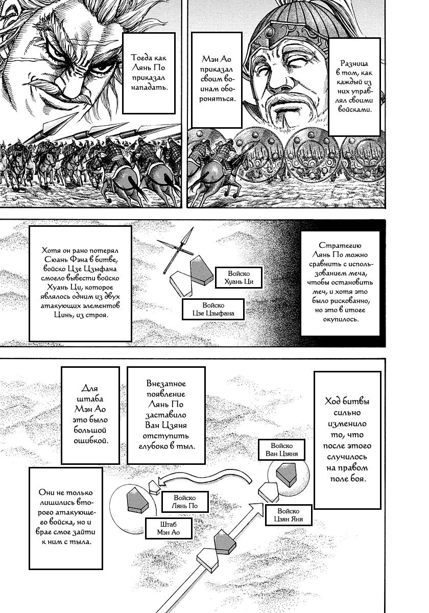Манга Царство / Kingdom  - Том 21 Глава 227 Страница 4