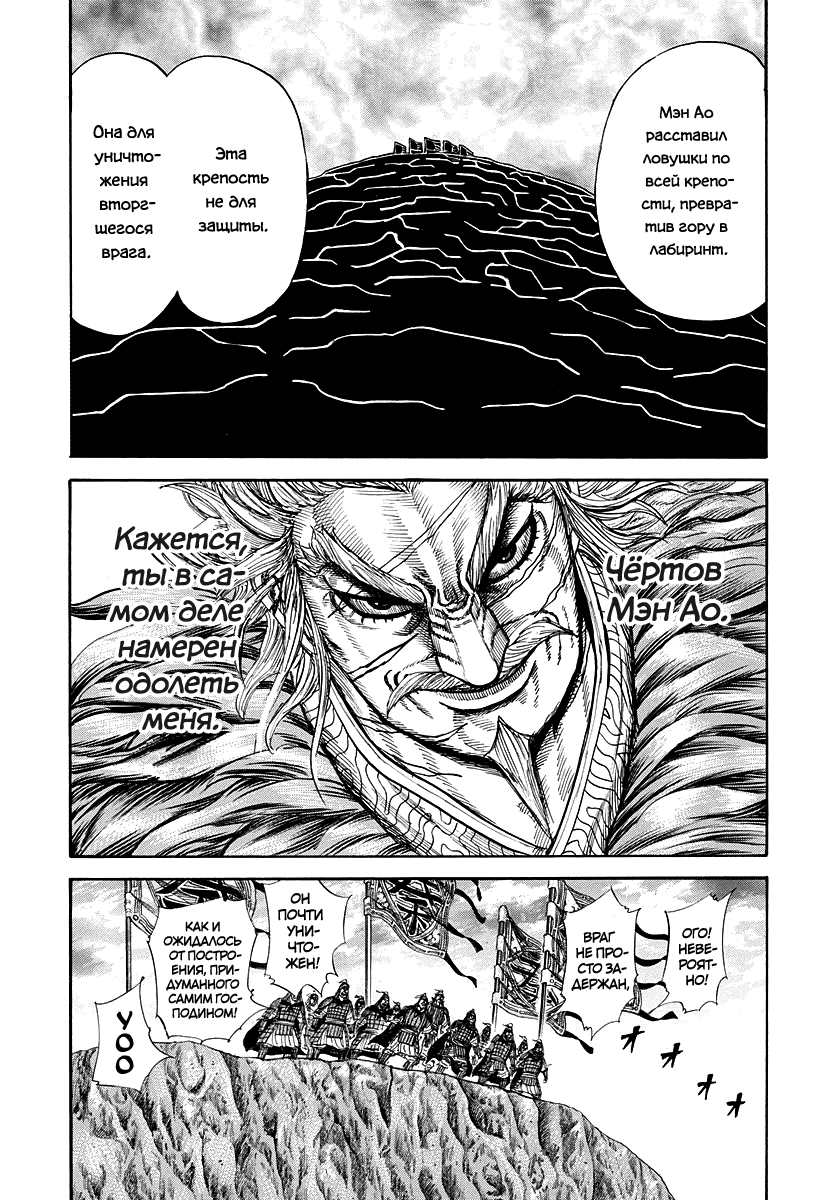 Манга Царство / Kingdom  - Том 21 Глава 228 Страница 5