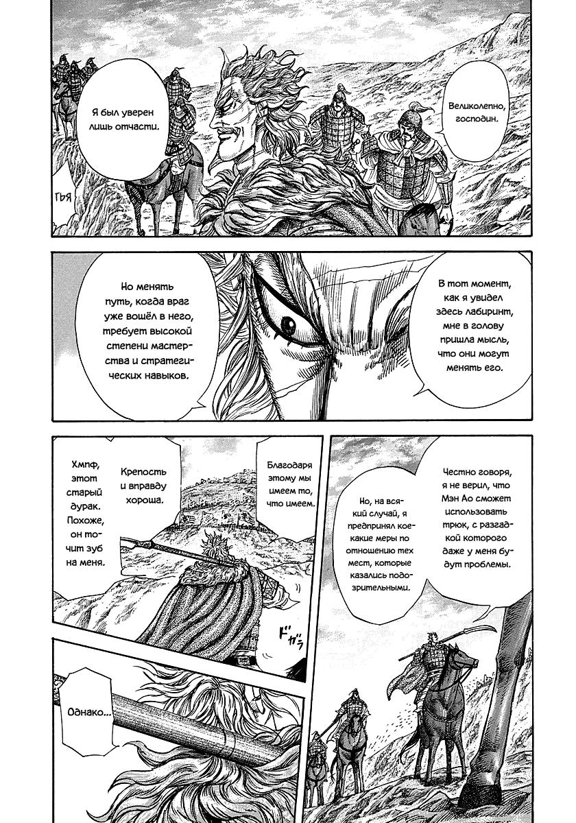 Манга Царство / Kingdom  - Том 22 Глава 229 Страница 11