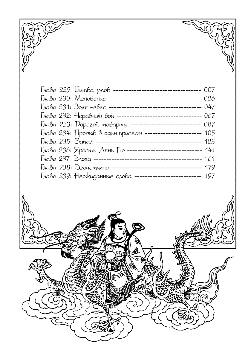 Манга Царство / Kingdom  - Том 22 Глава 229 Страница 3