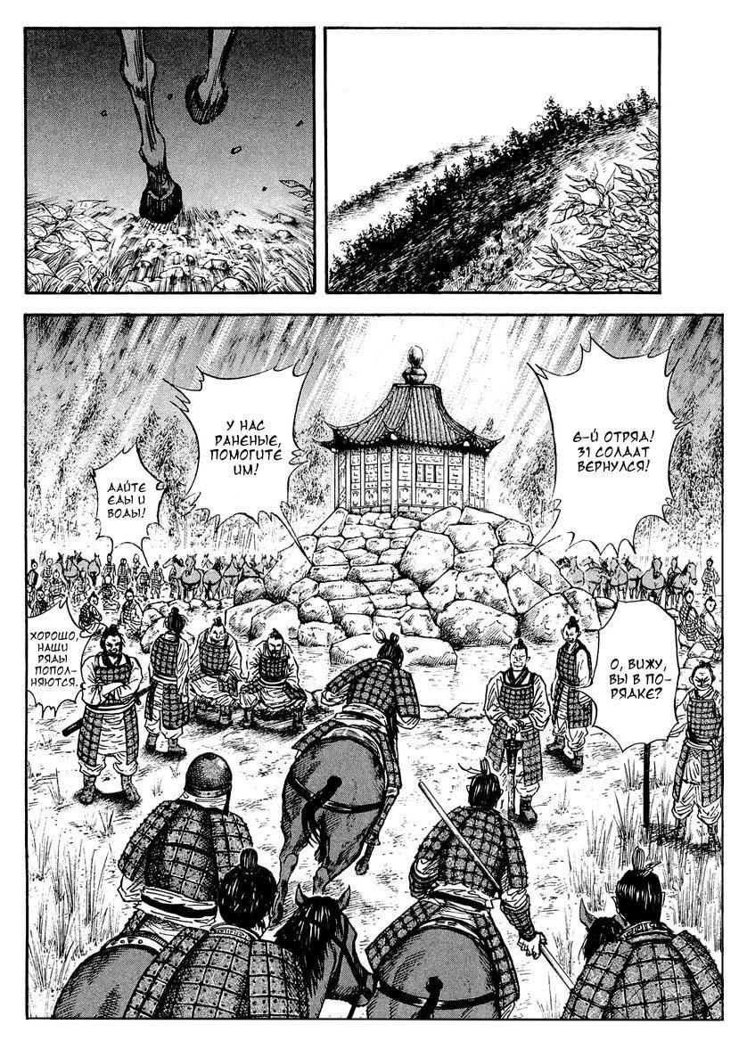 Манга Царство / Kingdom  - Том 3 Глава 24 Страница 15