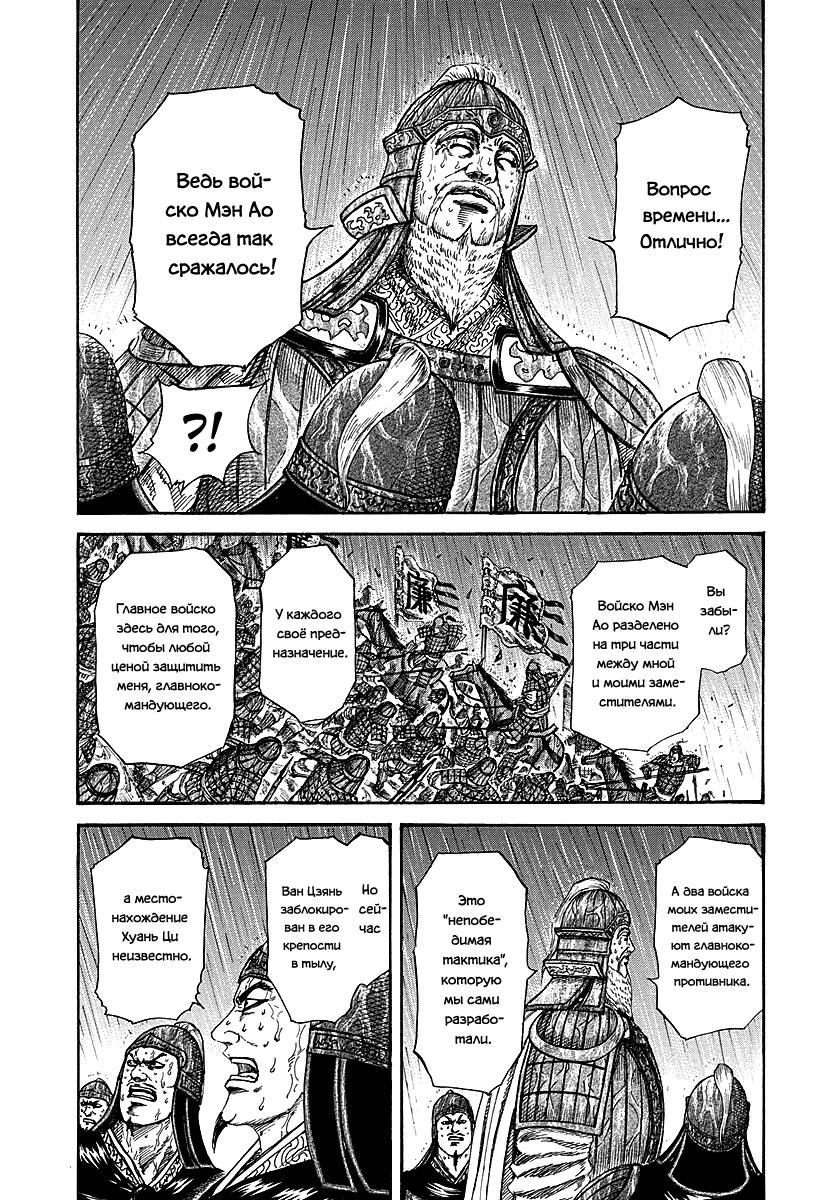 Манга Царство / Kingdom  - Том 22 Глава 233 Страница 15