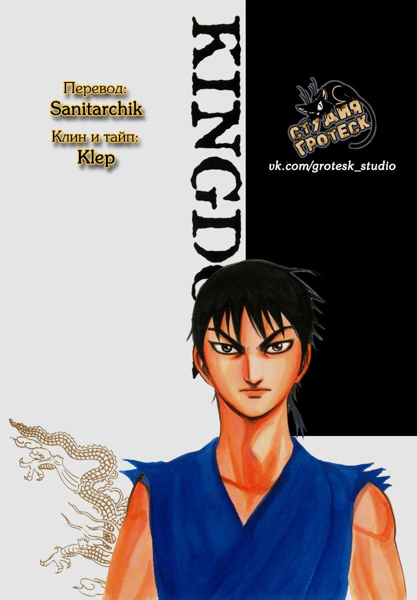 Манга Царство / Kingdom  - Том 22 Глава 237 Страница 18