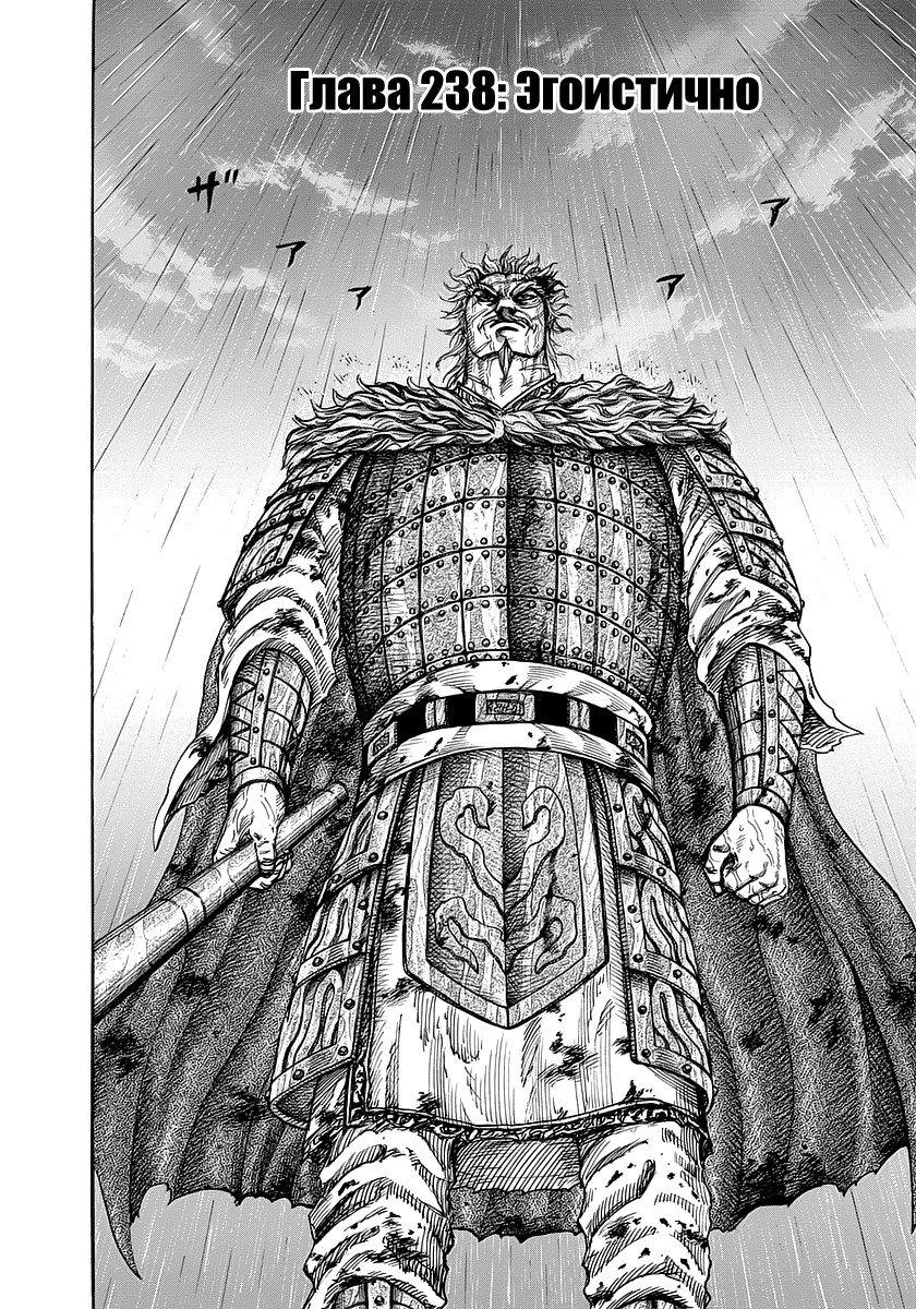 Манга Царство / Kingdom  - Том 22 Глава 238 Страница 2