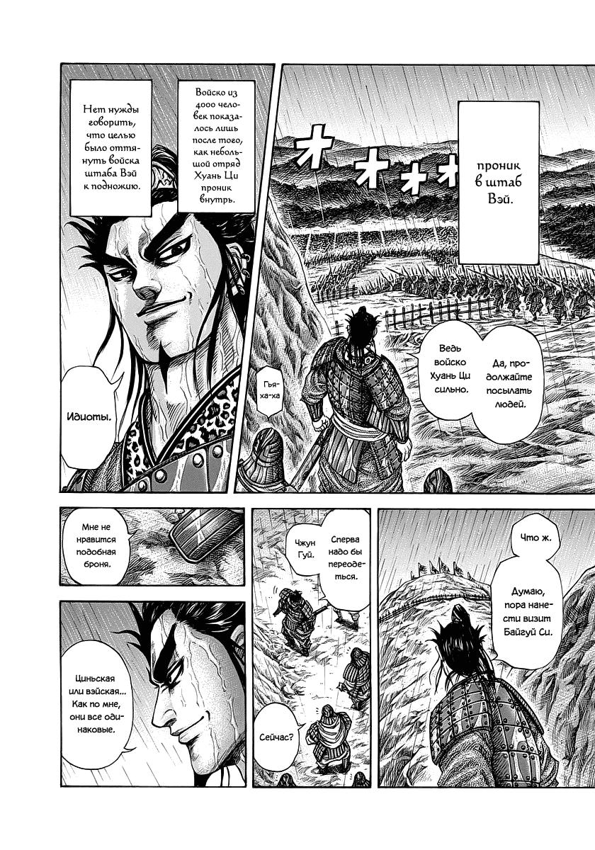 Манга Царство / Kingdom  - Том 22 Глава 239 Страница 4