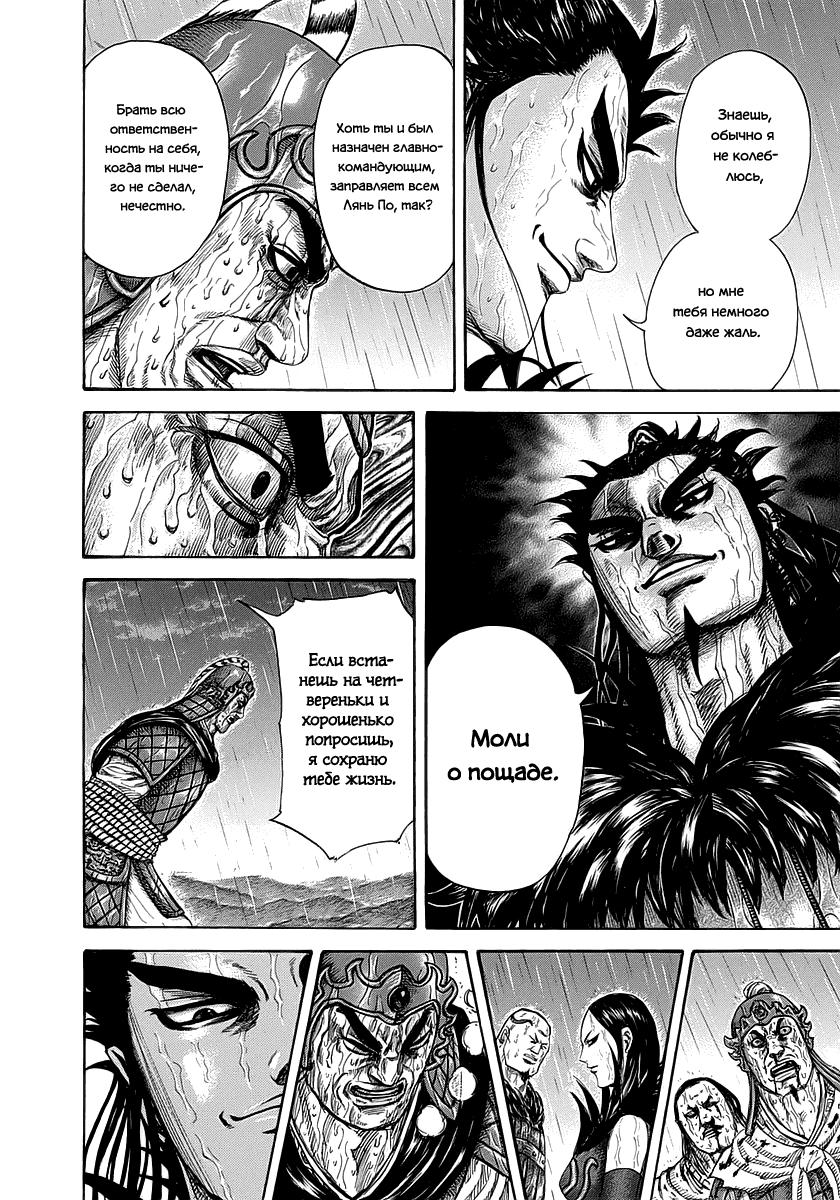 Манга Царство / Kingdom  - Том 22 Глава 239 Страница 6
