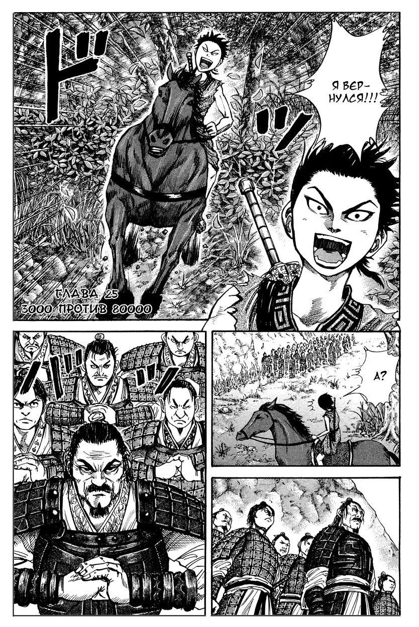 Манга Царство / Kingdom  - Том 3 Глава 25 Страница 1