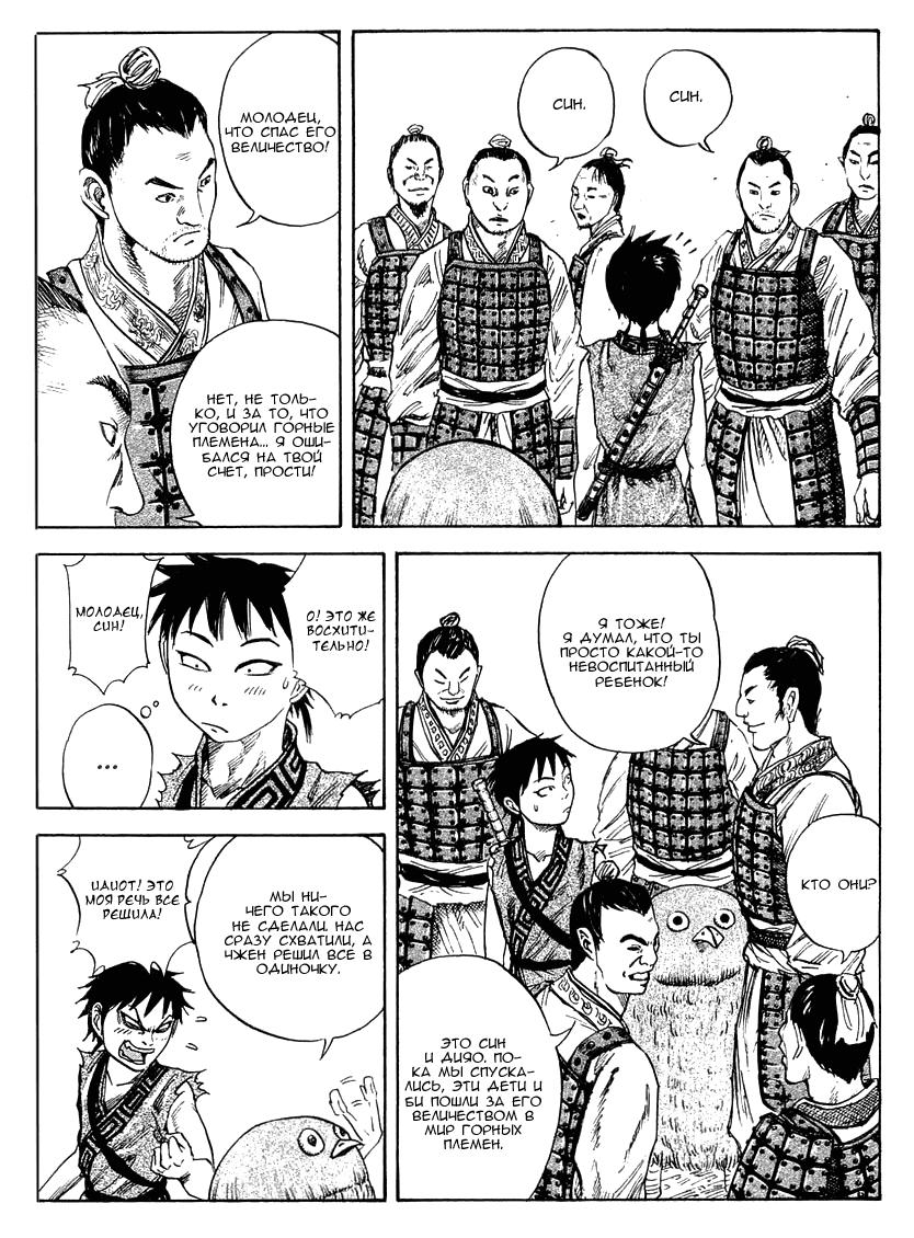 Манга Царство / Kingdom  - Том 3 Глава 25 Страница 5