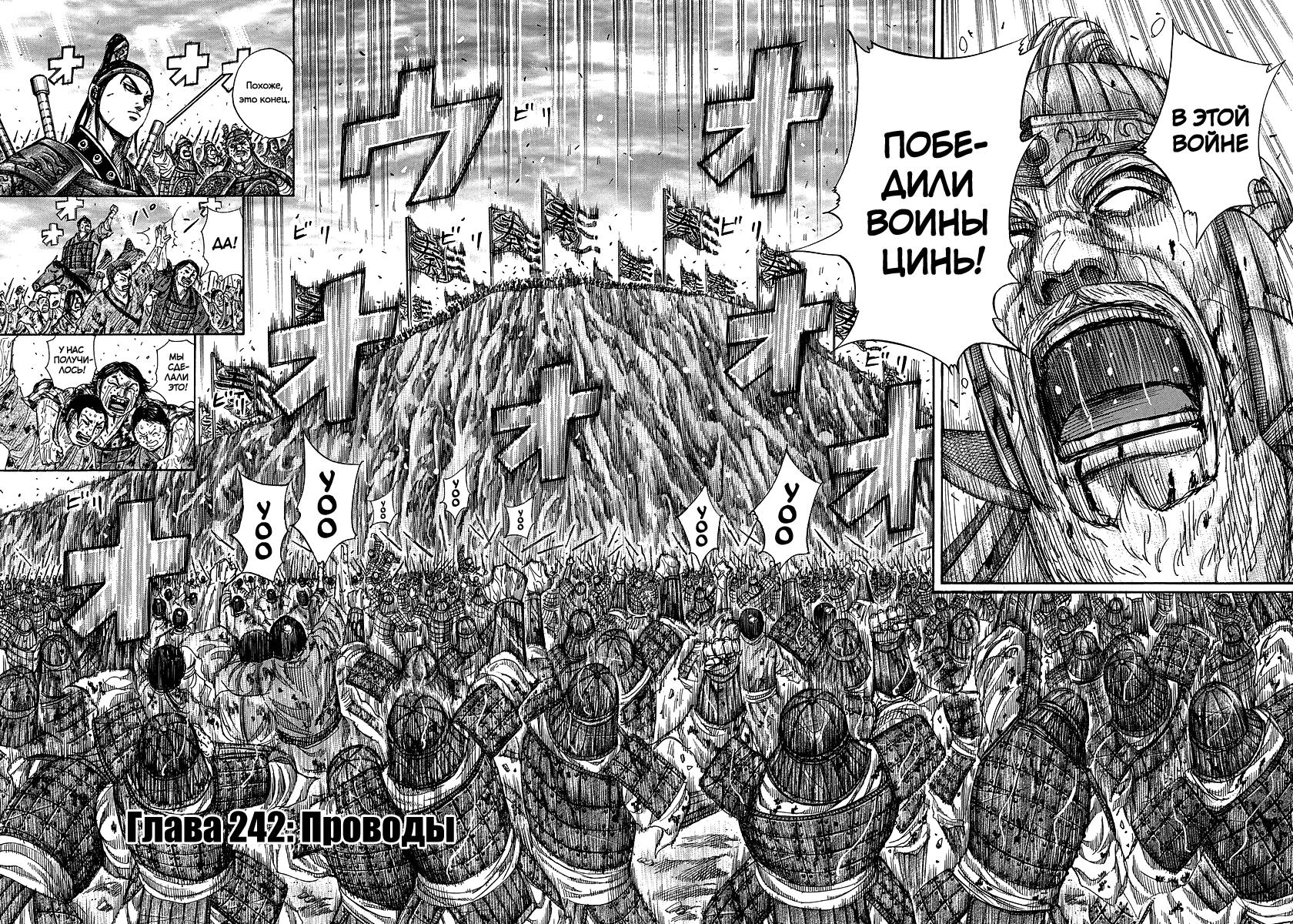 Манга Царство / Kingdom  - Том 23 Глава 242 Страница 2