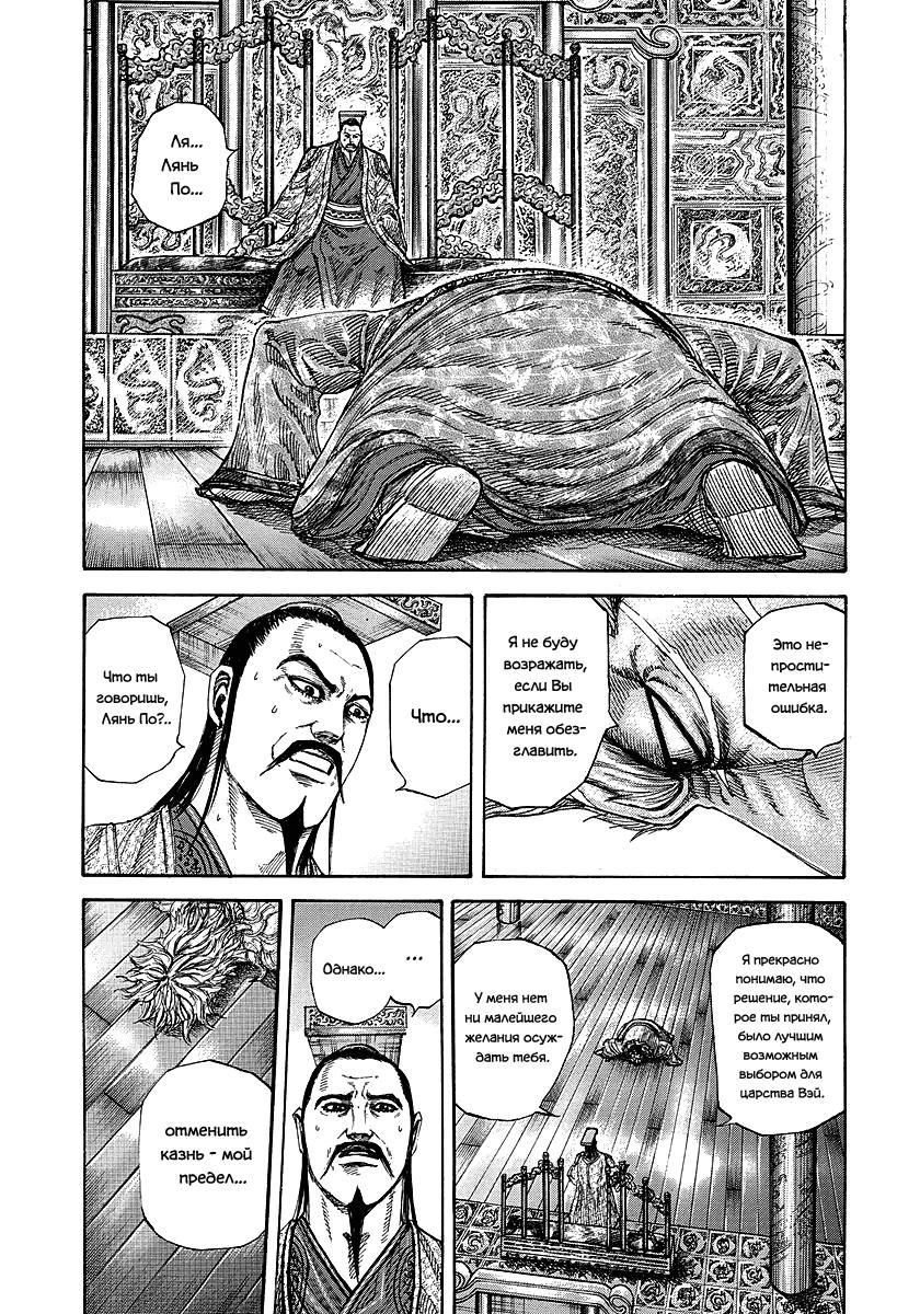 Манга Царство / Kingdom  - Том 23 Глава 243 Страница 2