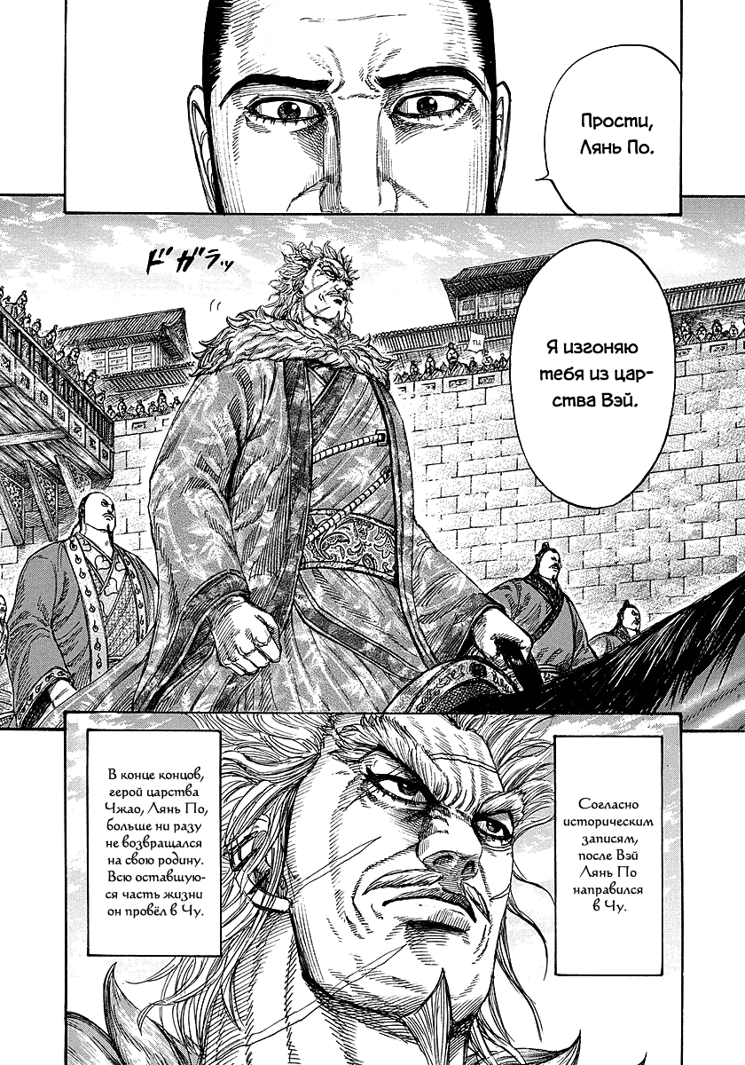 Манга Царство / Kingdom  - Том 23 Глава 243 Страница 3