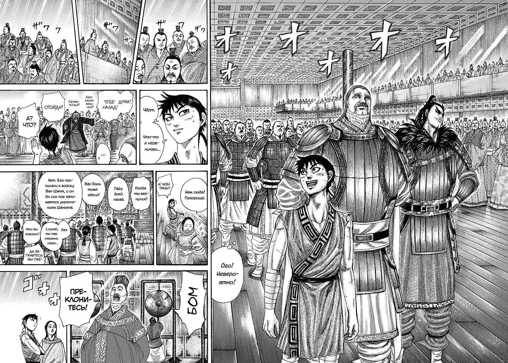 Манга Царство / Kingdom  - Том 23 Глава 243 Страница 8