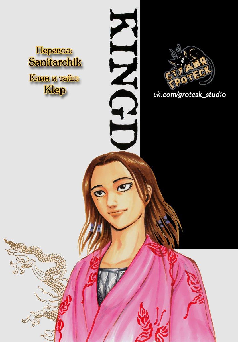 Манга Царство / Kingdom  - Том 23 Глава 244 Страница 18