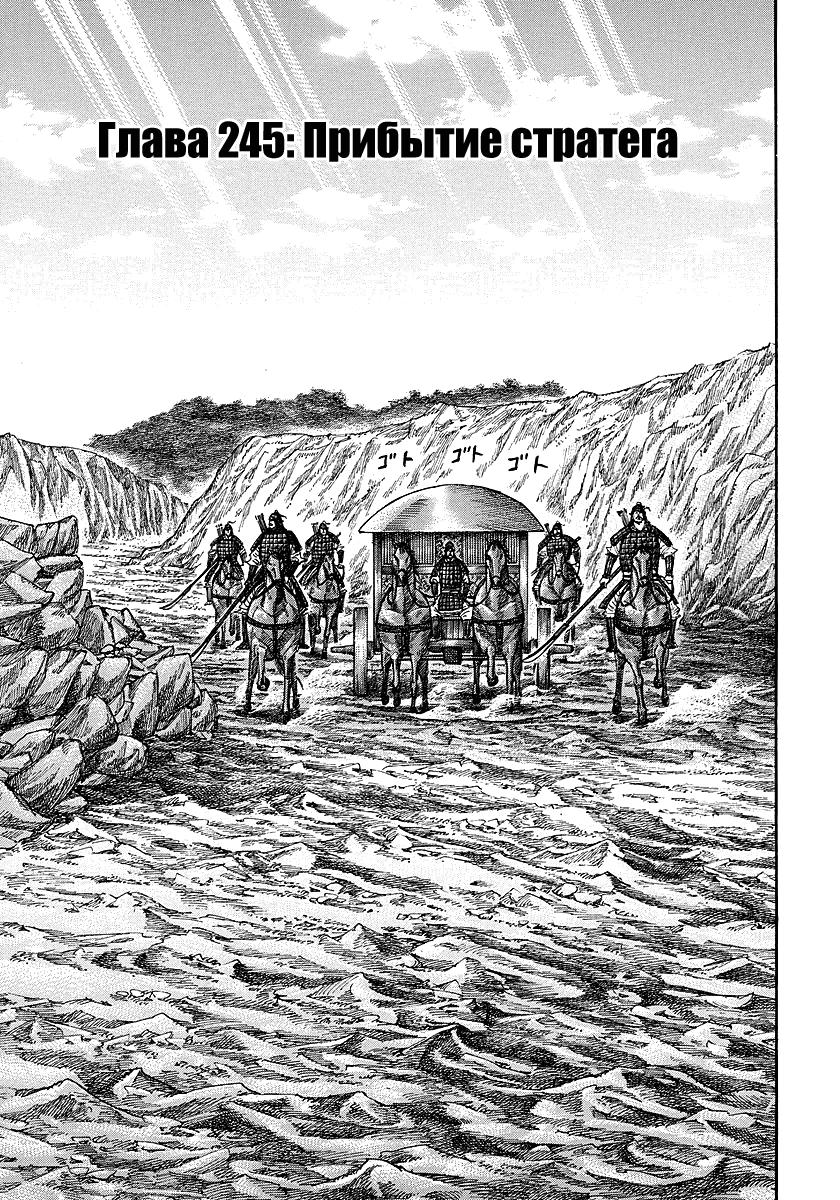 Манга Царство / Kingdom  - Том 23 Глава 245 Страница 1