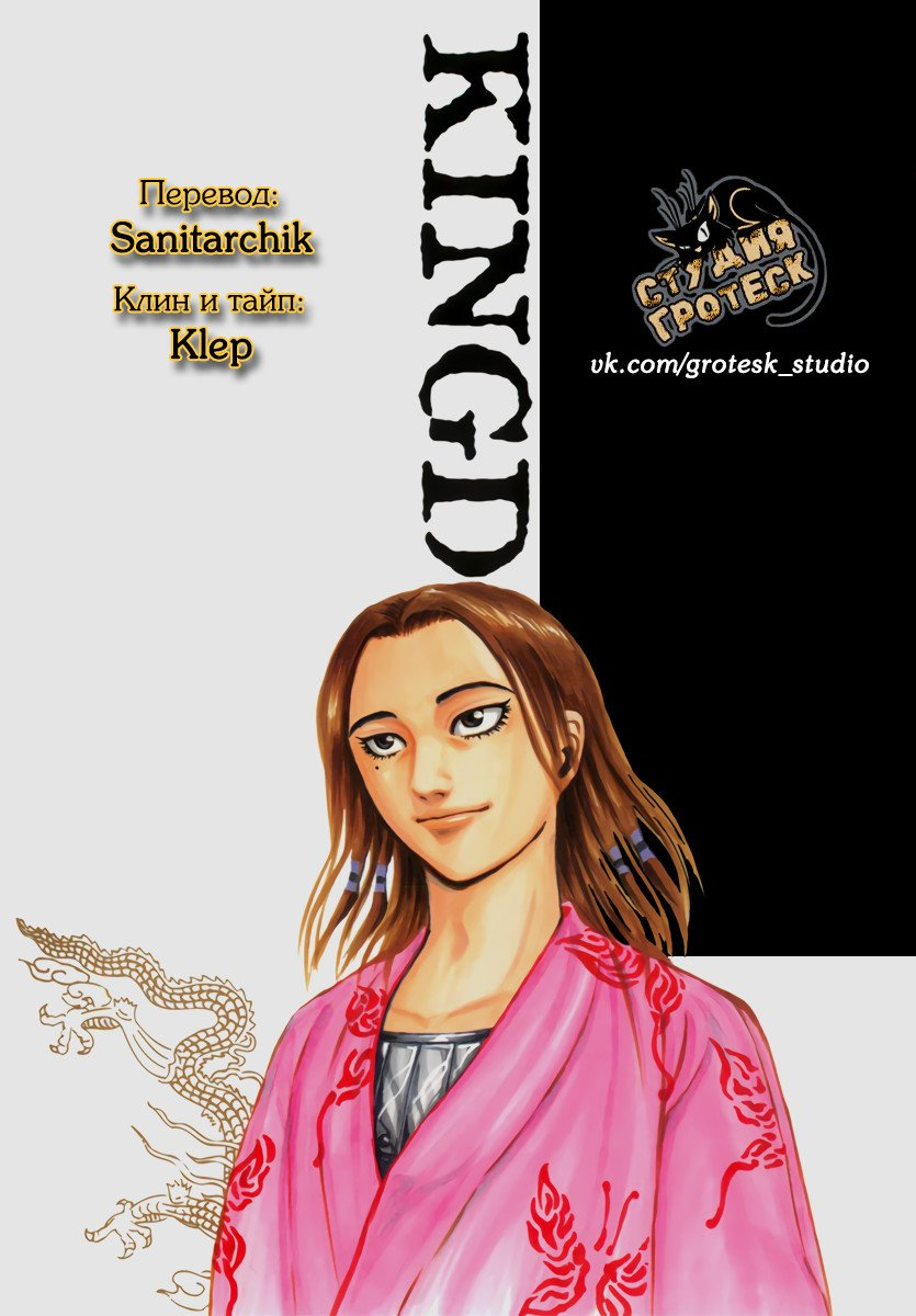 Манга Царство / Kingdom  - Том 23 Глава 245 Страница 18