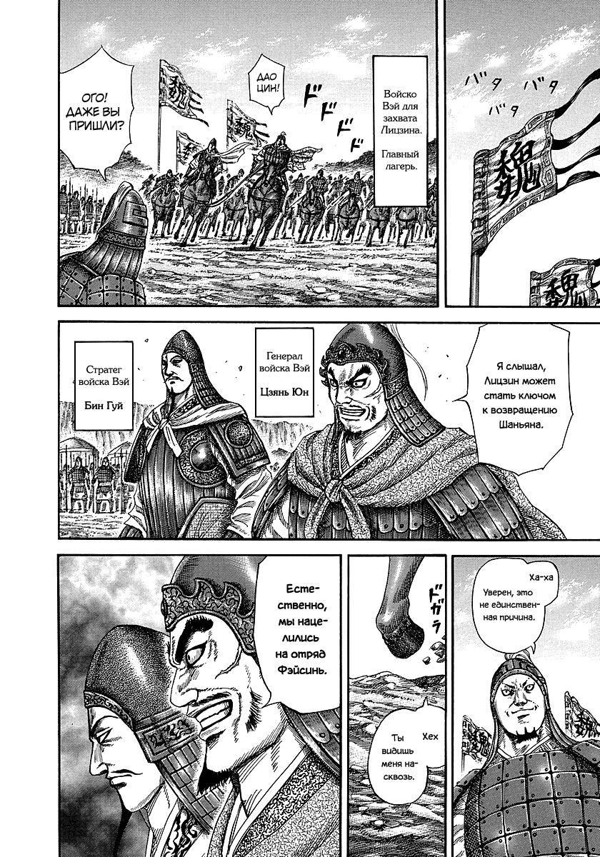 Манга Царство / Kingdom  - Том 23 Глава 246 Страница 8