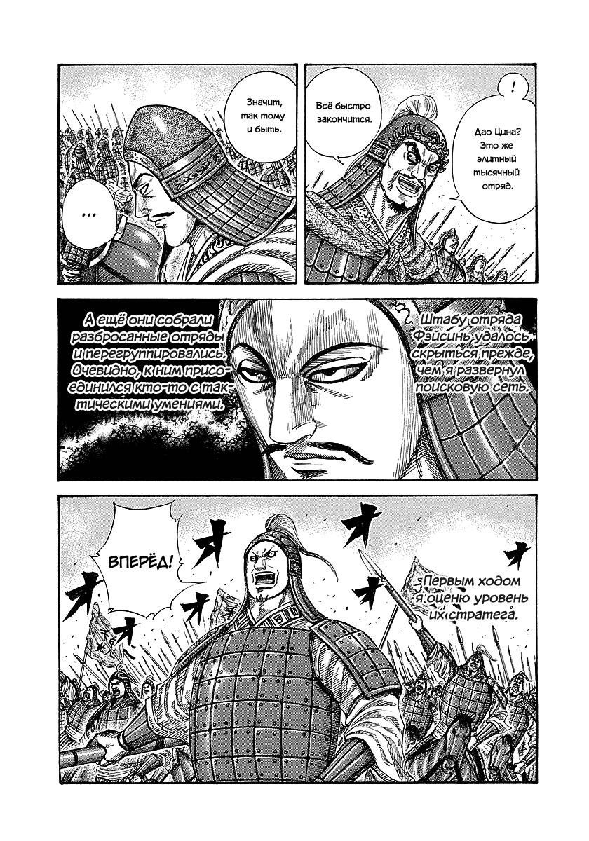 Манга Царство / Kingdom  - Том 23 Глава 247 Страница 14