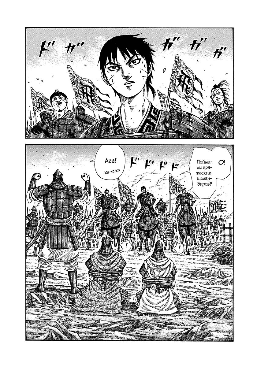Манга Царство / Kingdom  - Том 23 Глава 249 Страница 2