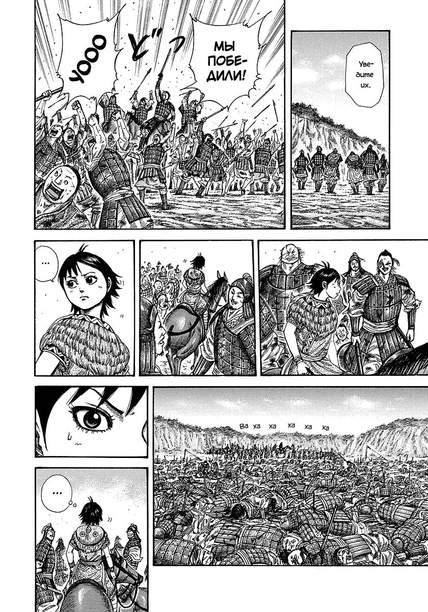 Манга Царство / Kingdom  - Том 23 Глава 249 Страница 8