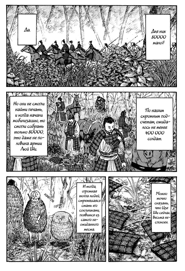 Манга Царство / Kingdom  - Том 3 Глава 26 Страница 11