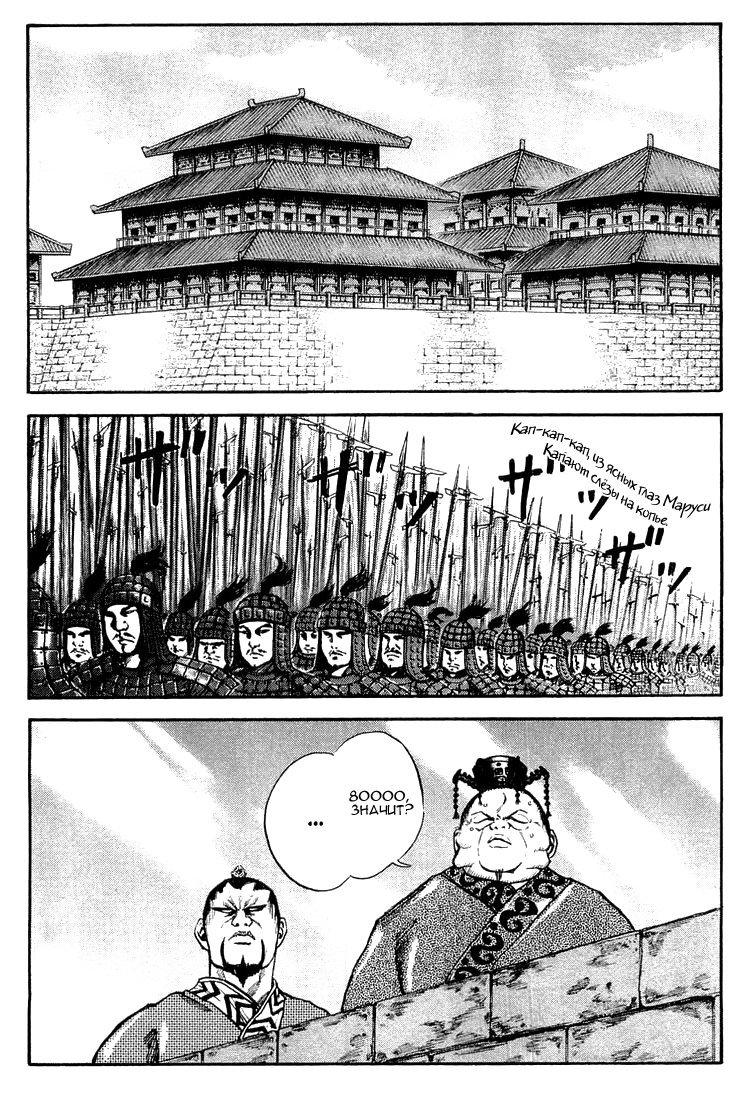 Манга Царство / Kingdom  - Том 3 Глава 26 Страница 8