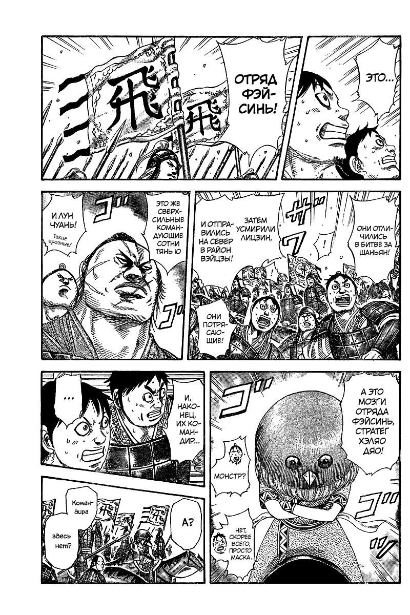 Манга Царство / Kingdom  - Том 23 Страница 4