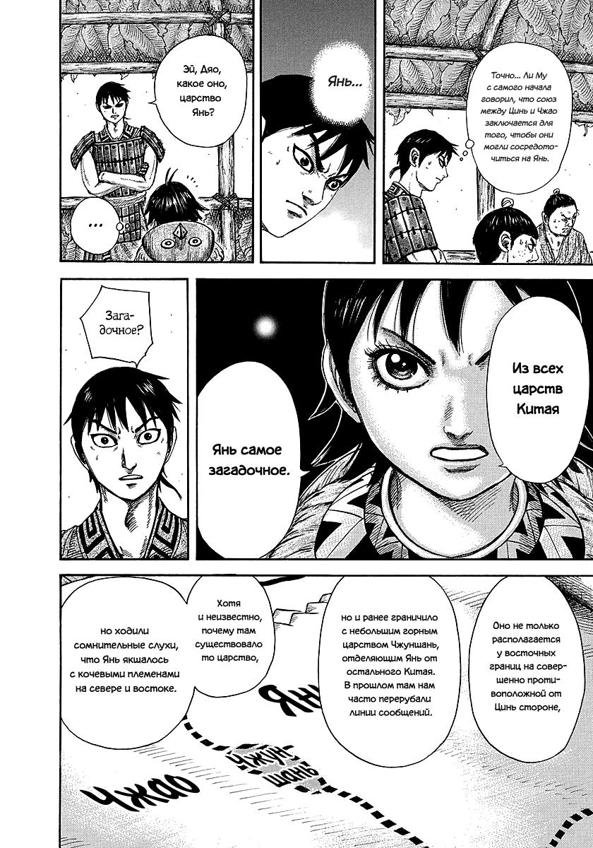 Манга Царство / Kingdom  - Том 24 Глава 251 Страница 11