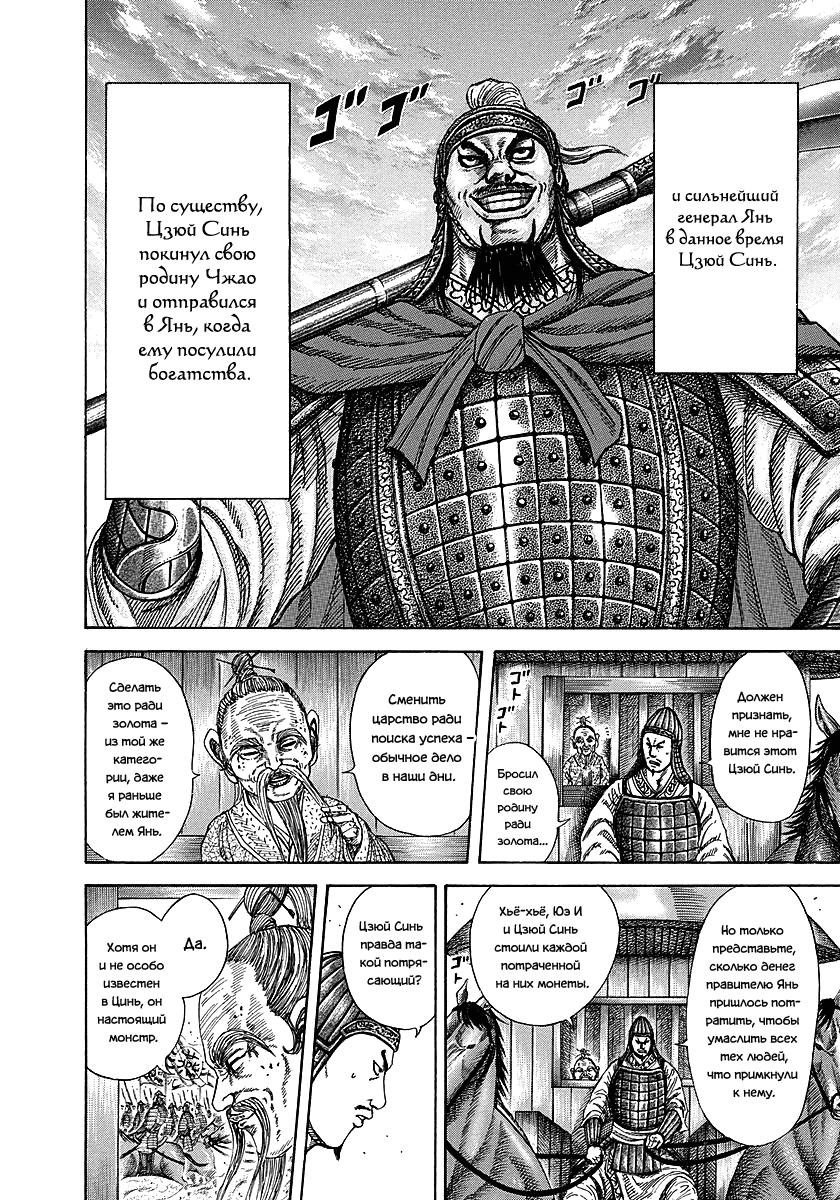 Манга Царство / Kingdom  - Том 24 Глава 251 Страница 19