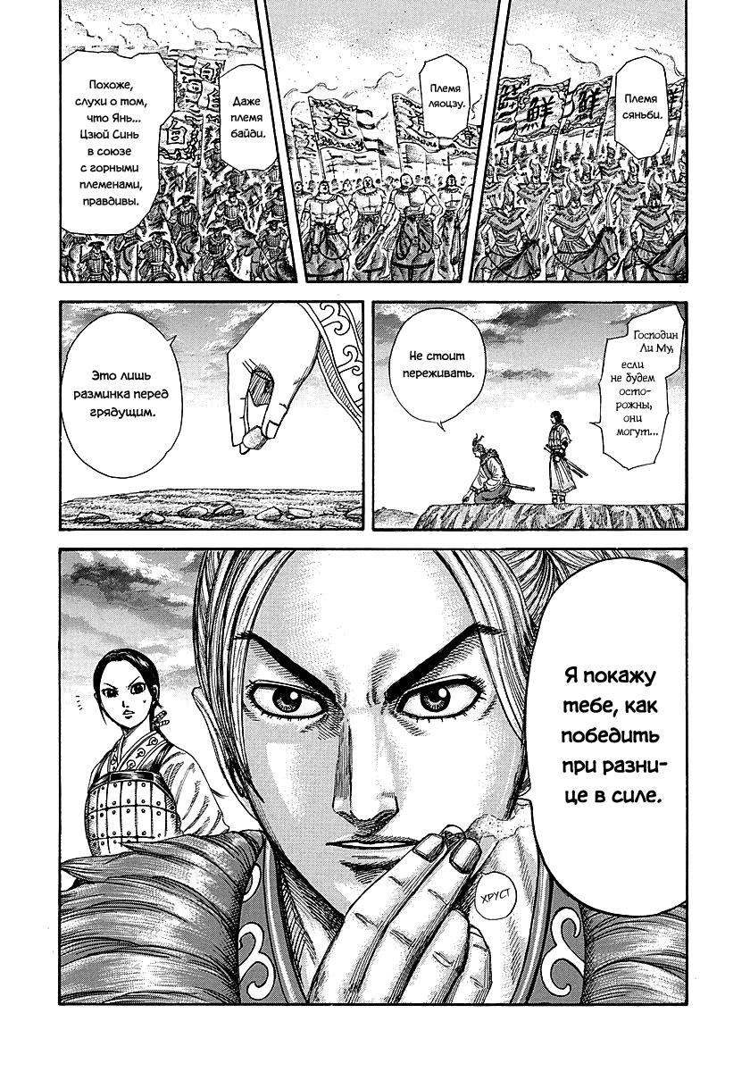 Манга Царство / Kingdom  - Том 24 Глава 251 Страница 21