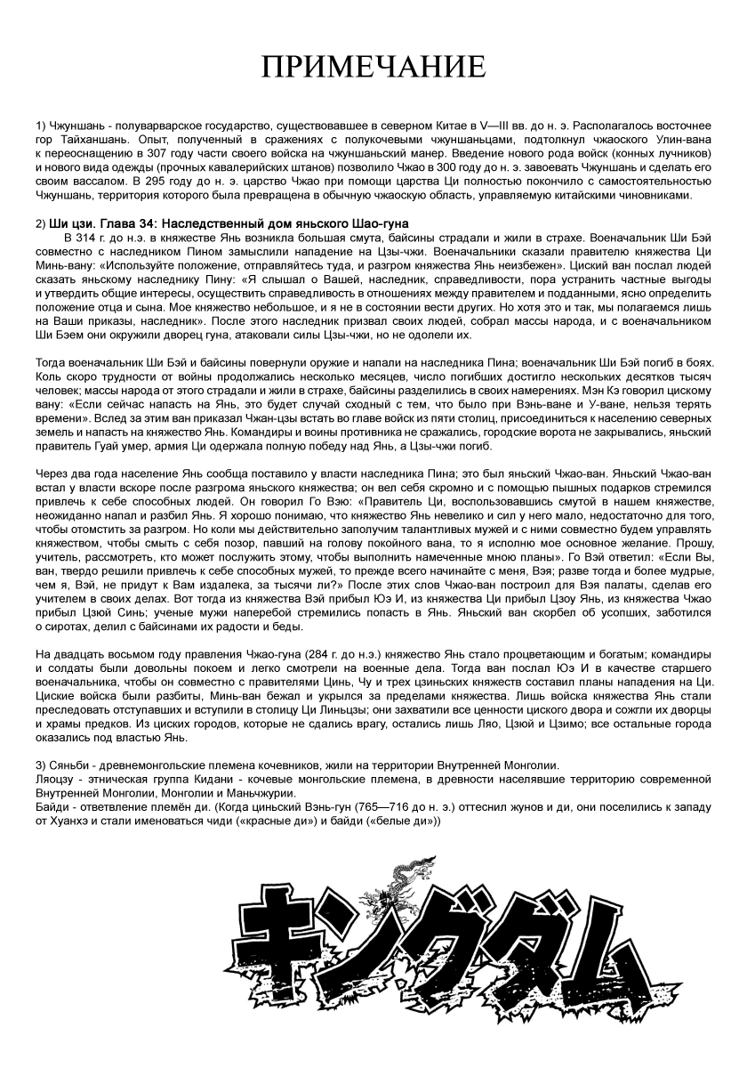 Манга Царство / Kingdom  - Том 24 Глава 251 Страница 22